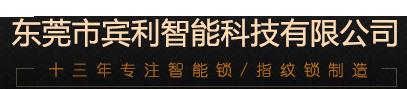 东莞市龙8国际娱乐开户注册智能科技有限公司