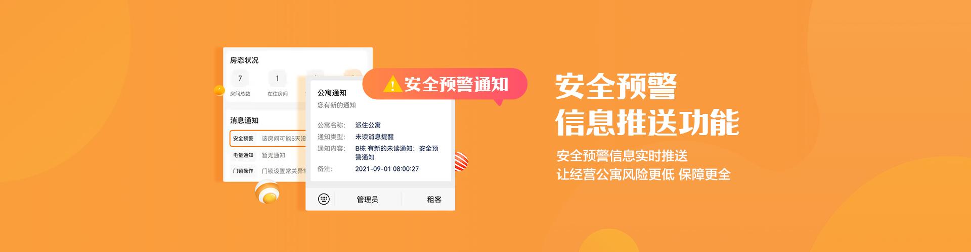 东莞市fun88体育备用智能科技有限公司
